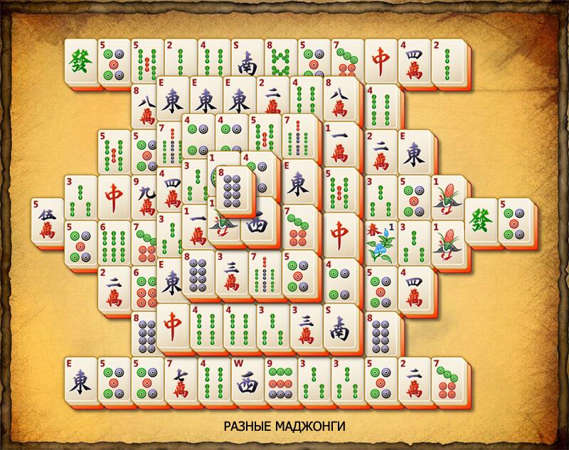 Маджонг карты во весь экран играть бесплатно голден интерстар 8200 прошивк