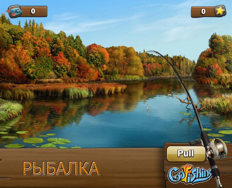 русская рыбалка играть онлайн