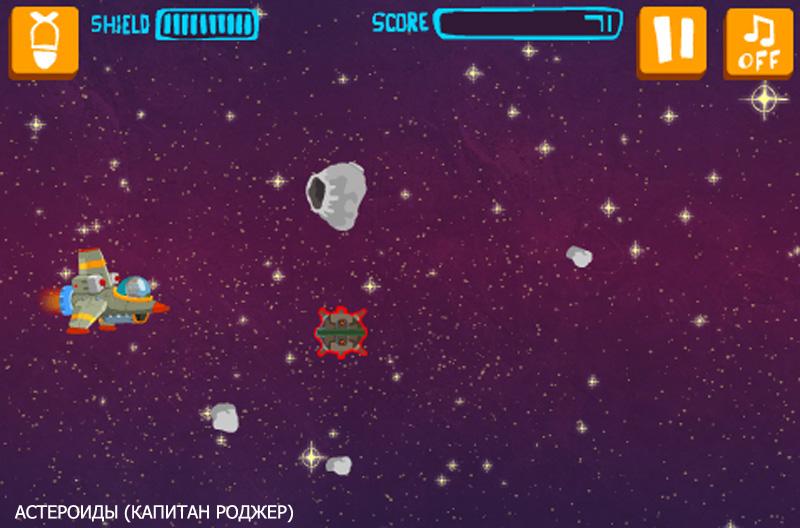 Астероиды игра онлайн продам стероиды кременчуг