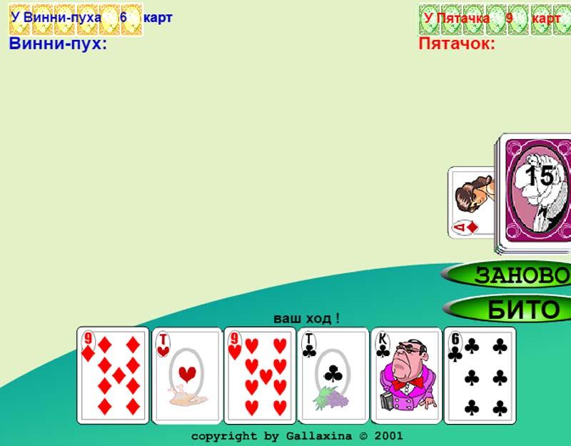 Карты дурак играть бесплатно без регистрации на весь экран на русском языке интернет казино при регистрации дающее реальные деньги
