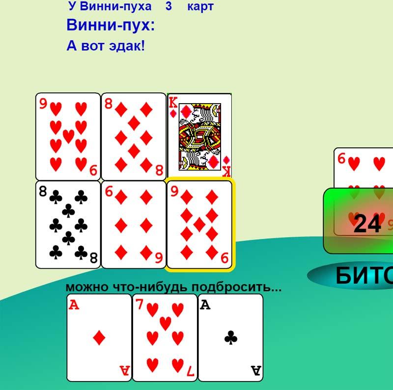 карты дурак играть онлайн бесплатно