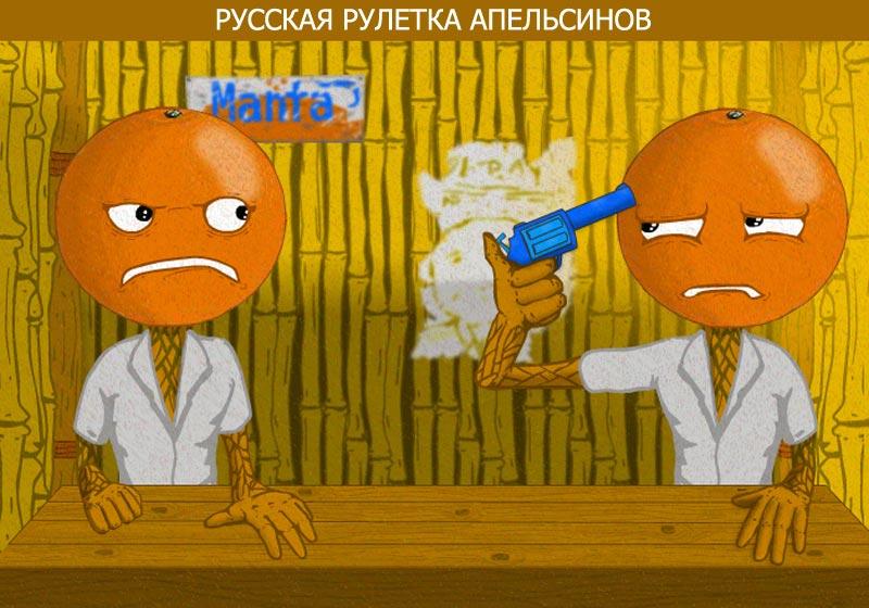 руская рулетка онлайн бесплатно