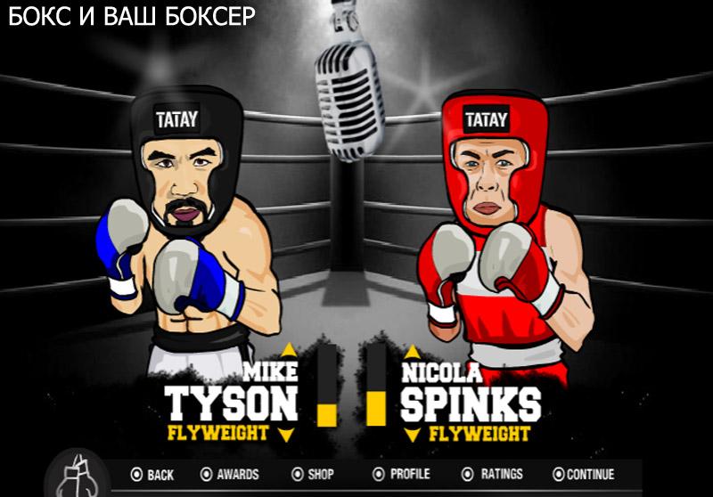 боксер игра онлайн