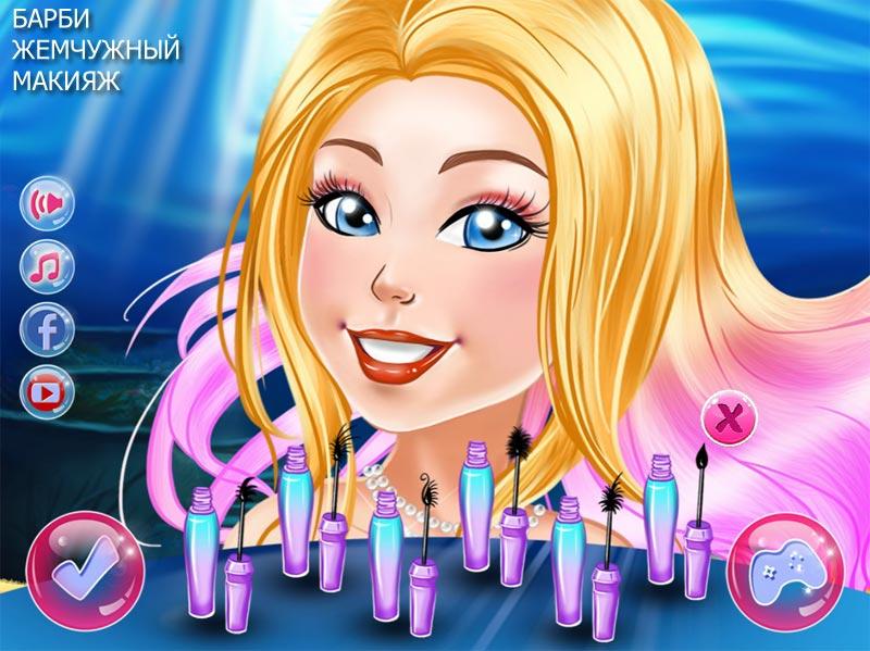 Барби макияж играть