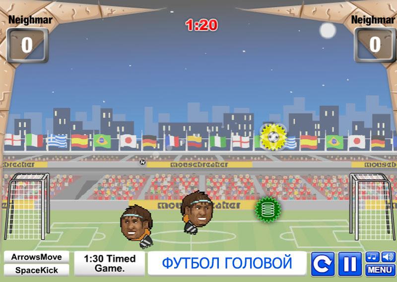 Скачать Игру На Компьютер Футбол Головами - фото 9
