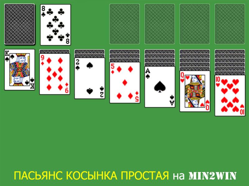 Играть в карты и пасьянсы бесплатно без регистрации на русском языке карты играть онлайн бесплатно козел онлайн без регистрации