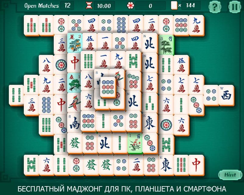 маджонг карты во весь экран играть бесплатно
