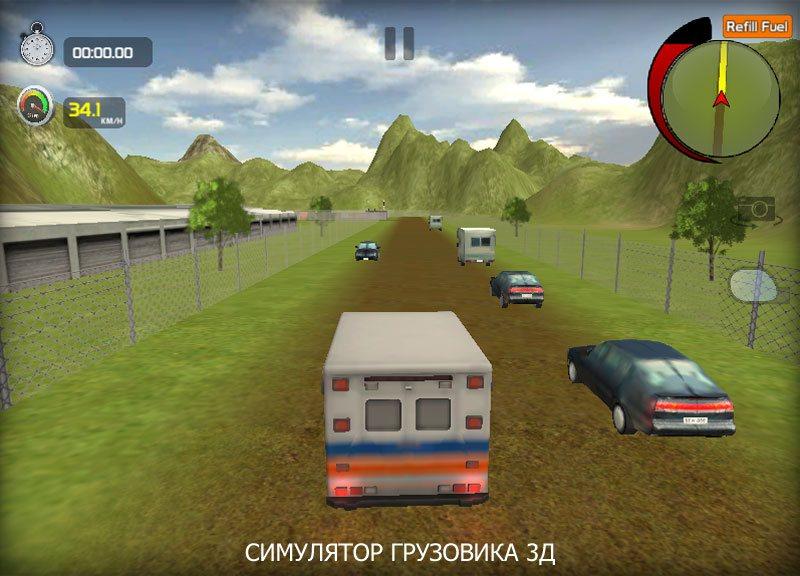 Играть симулятор 3д онлайн о