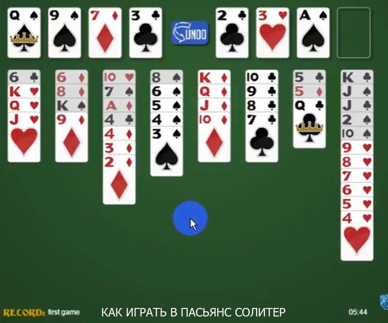 Солитер пасьянс играем в карты онлайн белоруссия казино белая вежа
