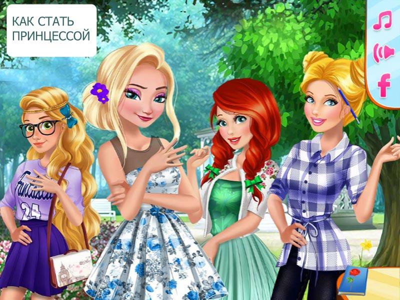 Как стать принцессой смотреть бесплатно