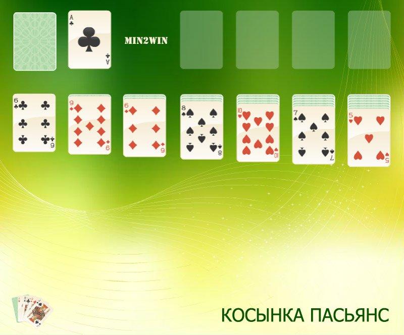 Играть в карты в пасьянс онлайн бесплатно без регистрации во весь экран самое первое онлайн казино