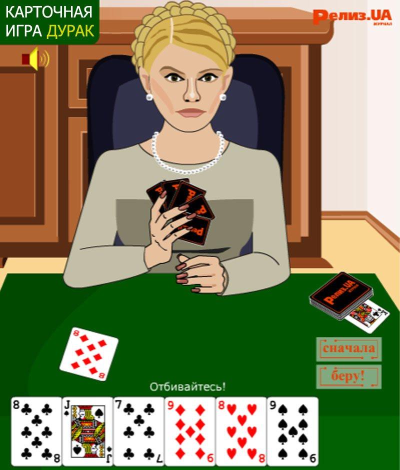 бесплатные деньги на игру дурак онлайн