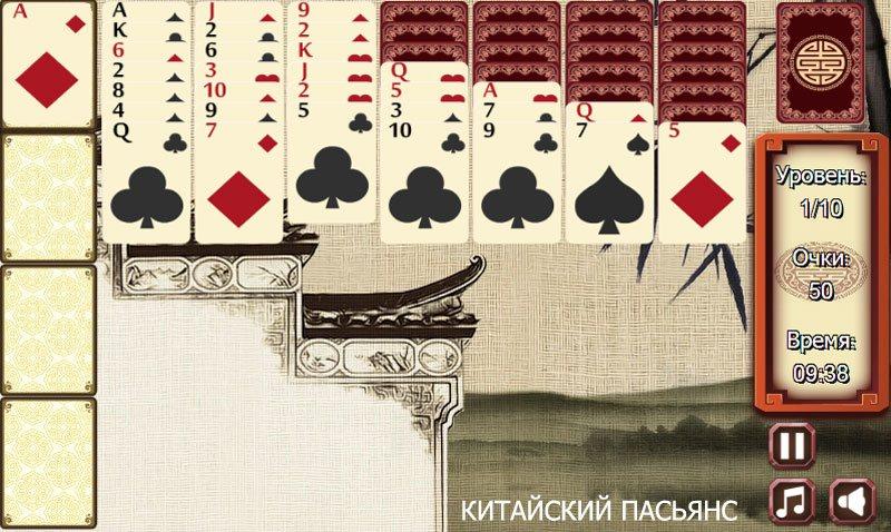 Карты китайский пасьянс играть бесплатно казино недалеко от мюнхена