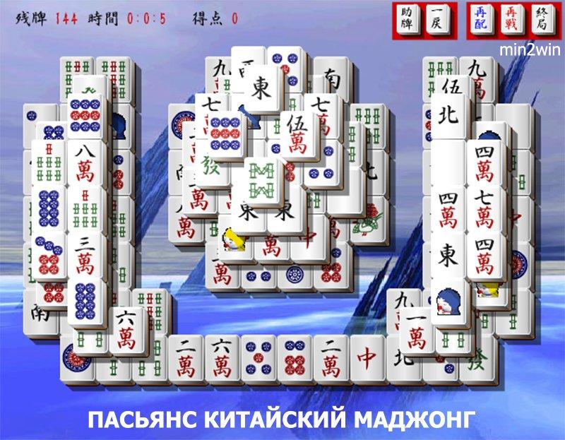 Карты китайский пасьянс играть бесплатно лучше казино онлайн