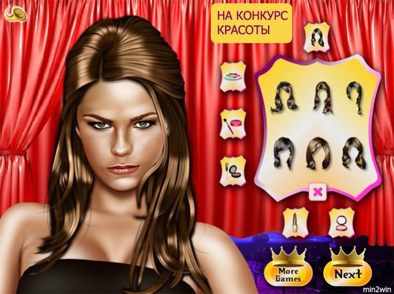 Играть конкурс красоты макияж