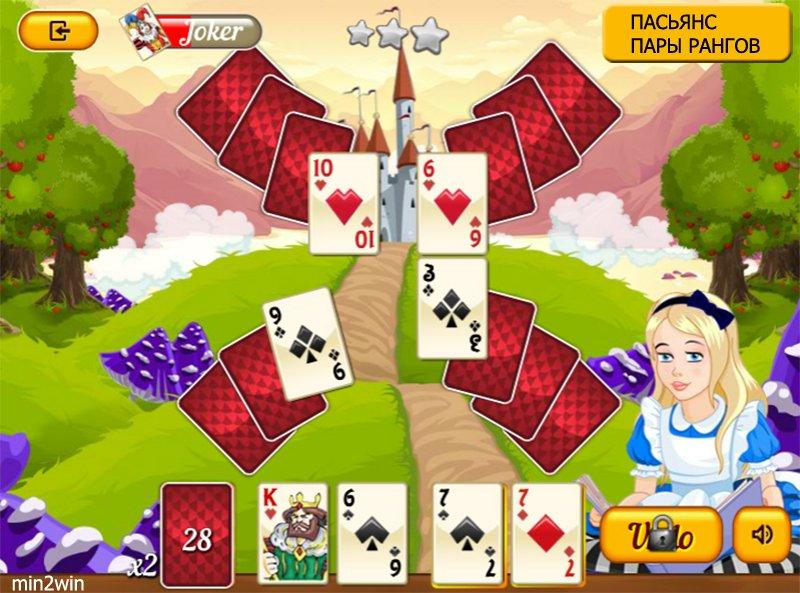 Играть бесплатно пасьянс карты парами софты для онлайн казино