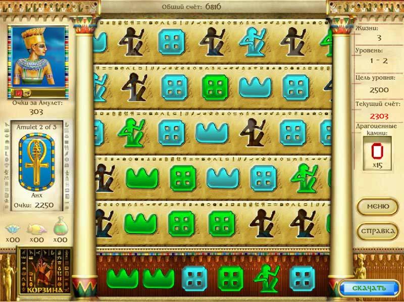 Играть в тайны египта онлайн полную версию