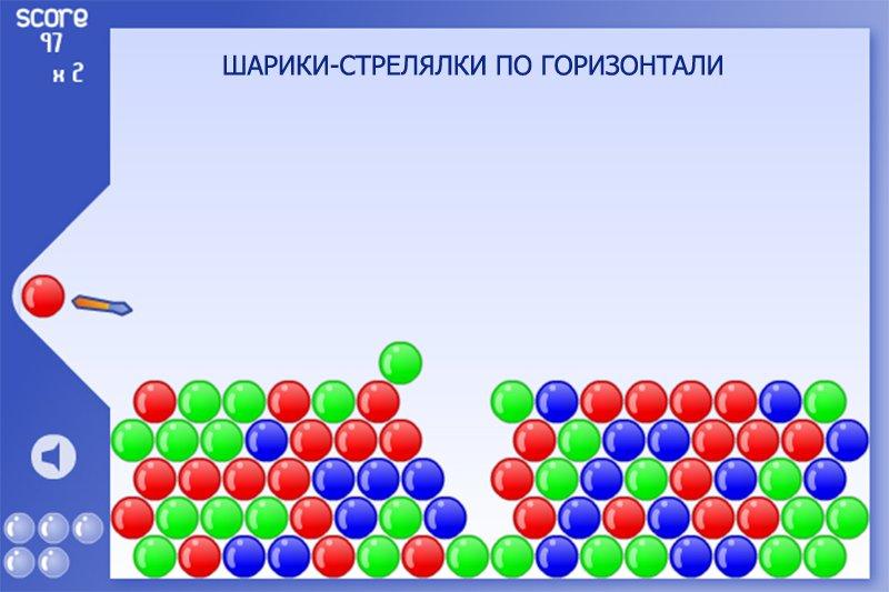 Игры с шариками онлайн играть бесплатно на русском