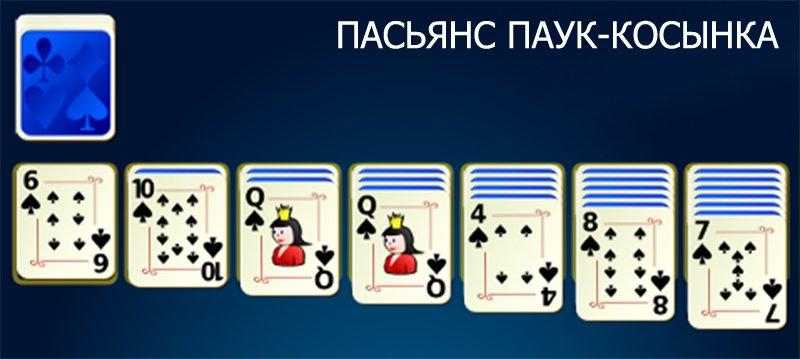 Играть в карты паук косынка игры бесплатно демо версии игры казино вулкан