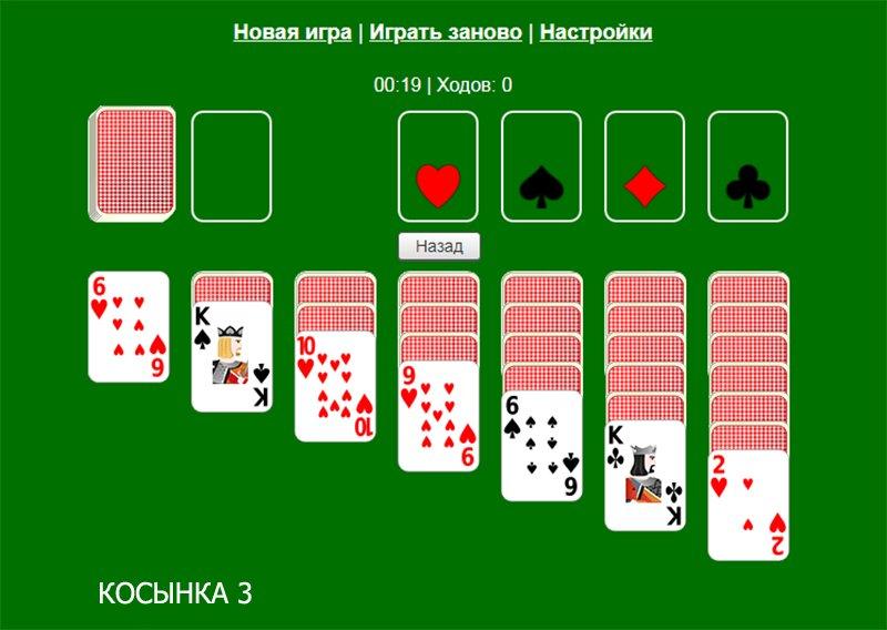 Играть в косынку бесплатно онлайн без регистрации в 3 карты казино с онлайн девушкой