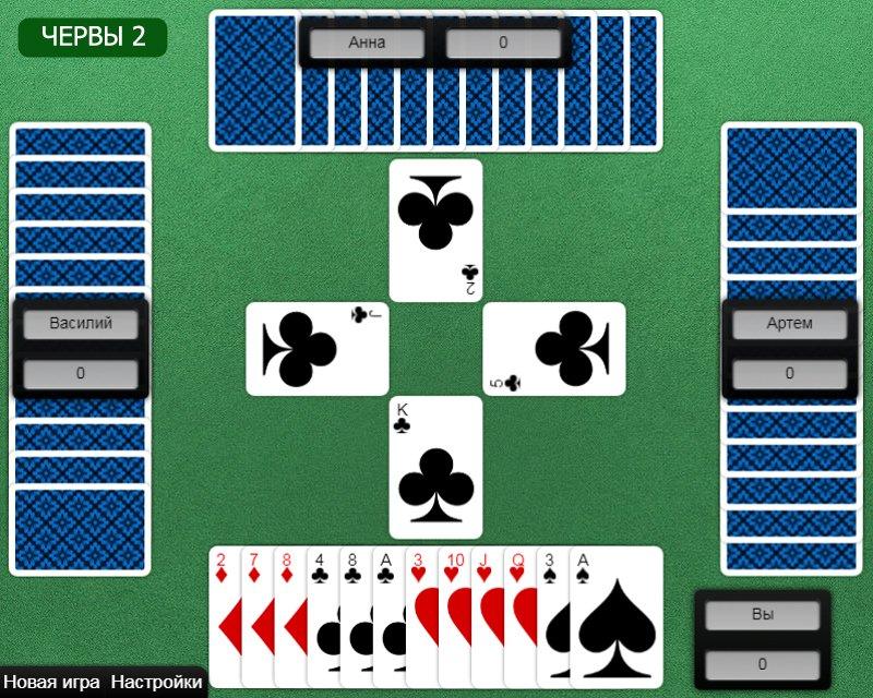 играть в игры карты червы бесплатно