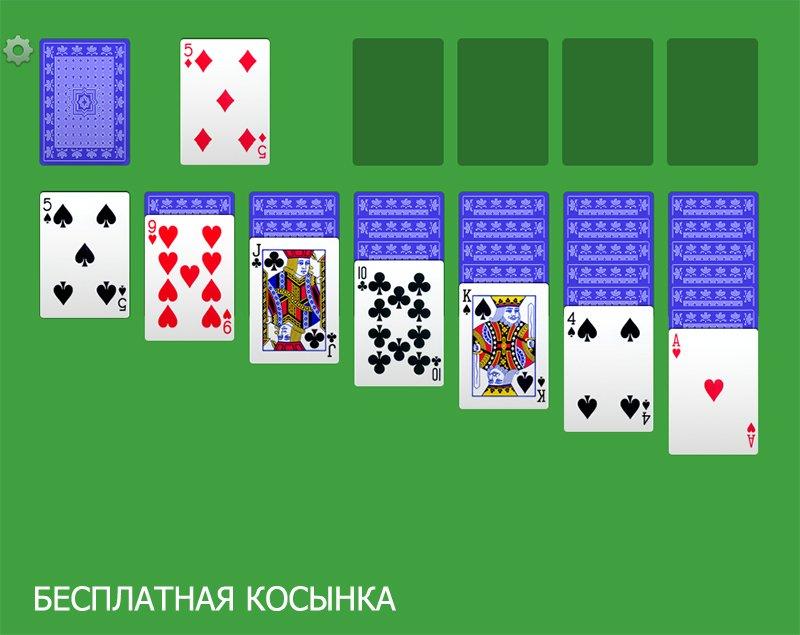 Играть карты косынка на весь экран на двоих как играть в засыху на картах
