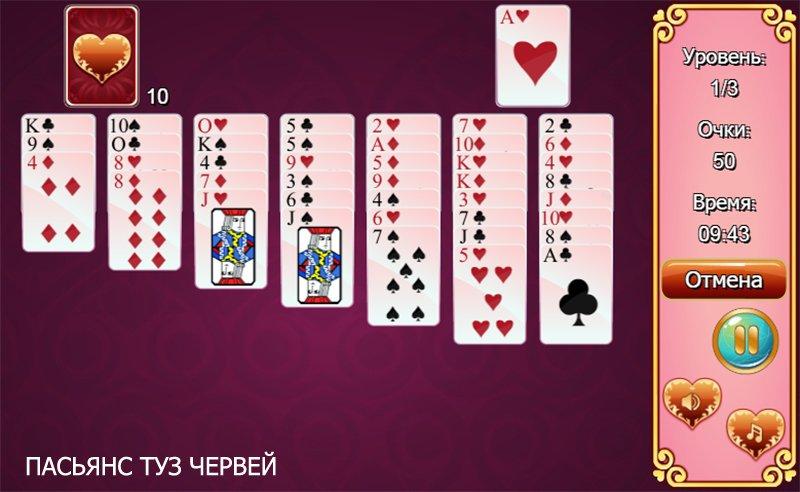 Карты пасьянс черви играть онлайн бесплатно бесплатные игровые автоматы мафия