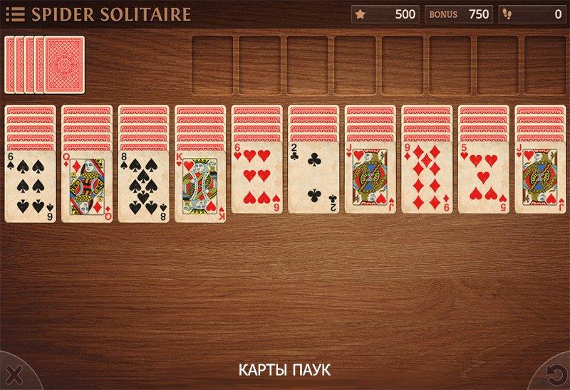 Игры для девочек играть в карты онлайн бесплатно бонус 100 рублей при регистрации в казино вулкан