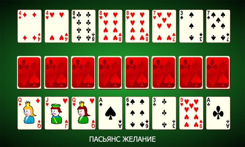 Играла в карты на желания форум кодов голдфишка казино