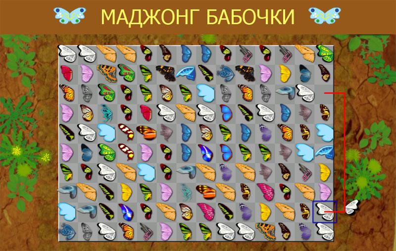 Игра маджонг бабочки скачать бесплатно без регистрации на компьютер