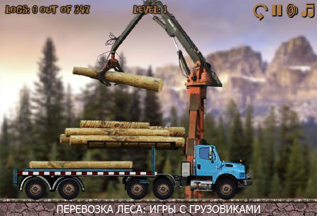 Перевозка леса: Игры с грузовиками