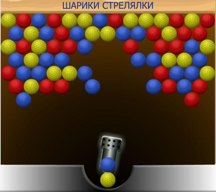Фрагмент одной из игр в Шарики-стрелялки