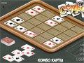 Игра КОМБО КАРТЫ