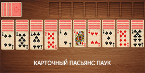 Игра паук карты играть онлайн бесплатно без регистрации казино продали
